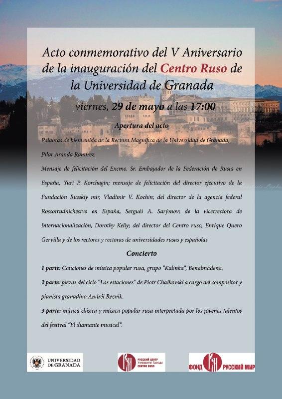 Gran concierto online para celebrar el V aniversario del Centro Ruso en Granada